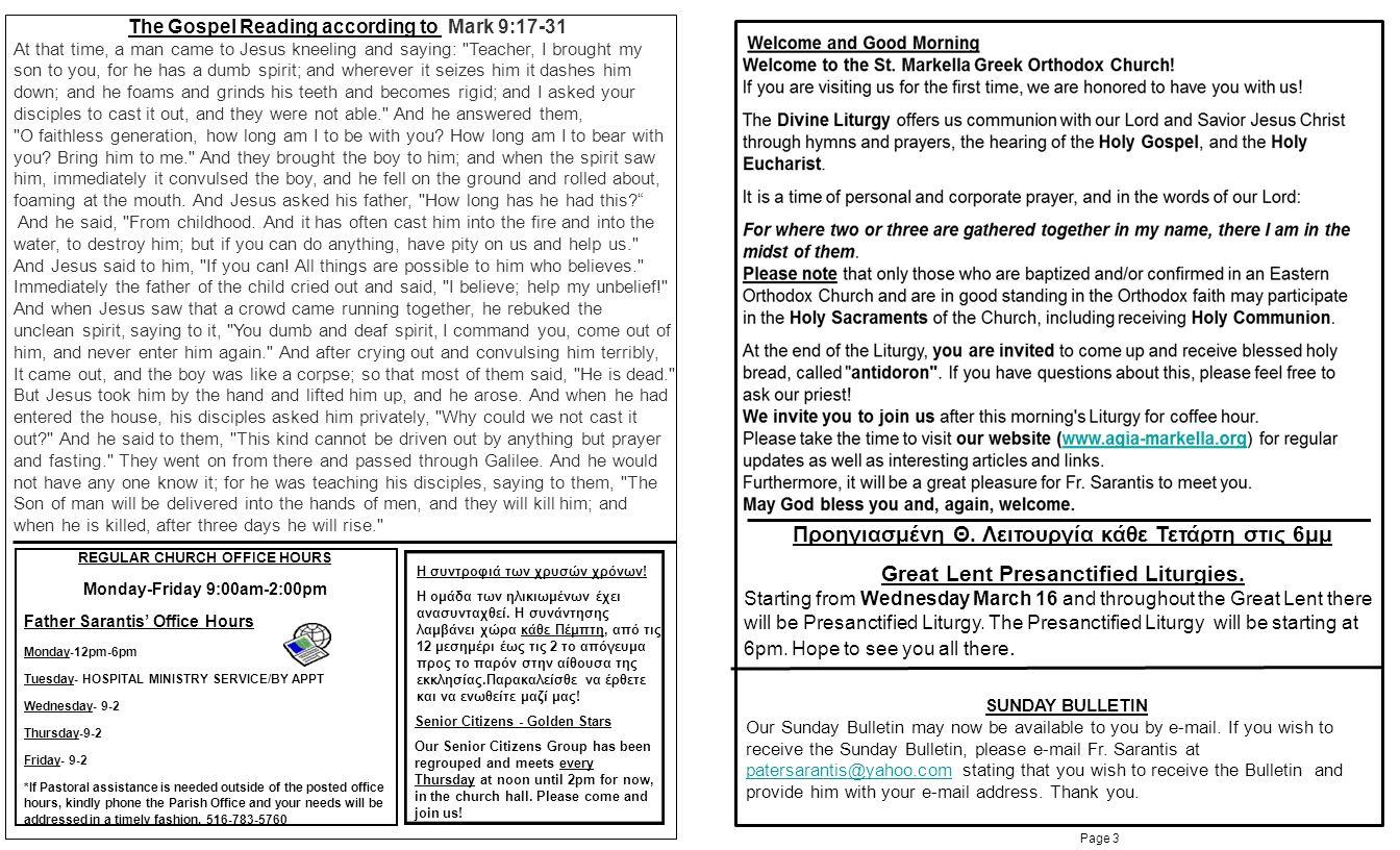 Page 5 Το Αγιο Ευαγγέλιο ΜΑΡΚΟΝ Θ´ 17 - 31 Ε ἰ σοδικόν - Δε ῦ τε προσκυνήσωμεν κα ὶ προσπέσωμεν Χριστ ῷ.