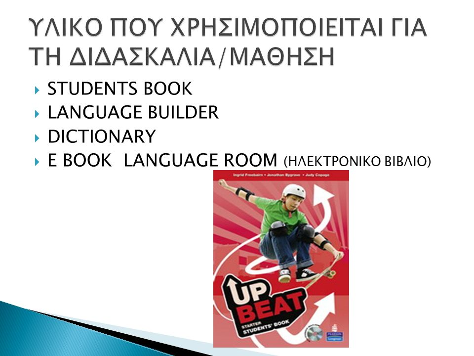 STUDENTS BOOK  LANGUAGE BUILDER  DICTIONARY  E BOOK LANGUAGE ROOM (ΗΛΕΚΤΡΟΝΙΚΟ ΒΙΒΛΙΟ)