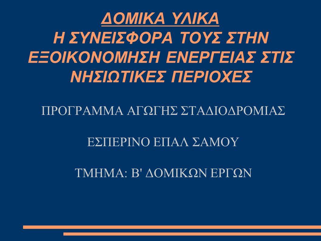 ΠΕΤΡΟΒΑΜΒΑΚΑΣ