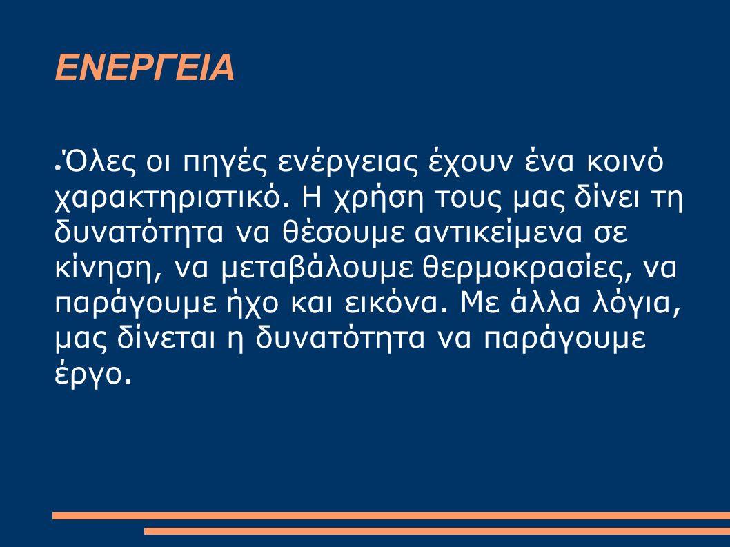 ΘΕΡΜΟΜΟΝΩΤΙΚΟ ΠΛΑΚΙΔΙΟ ΟΡΟΦΗΣ