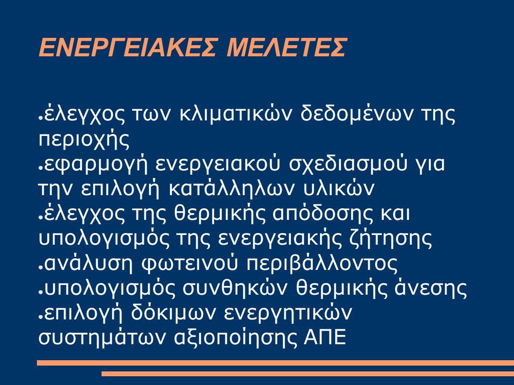 ΠΟΛΥΣΤΕΡΙΝΕΣ