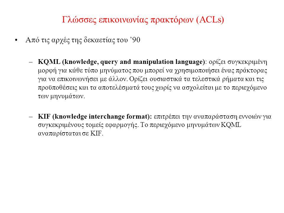 KIF (Genesereth & Fikes 1992) (1) Αναπτύχθηκε με το σκοπό να αποτελέσει την κοινή γλώσσα στην οποία θα μπορούσαν να εκφραστούν ιδιότητες ενός τομέα εφαρμογής.