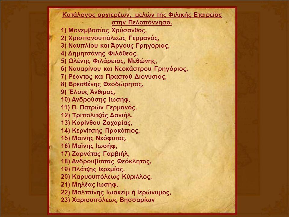 Κατάλογος αρχιερέων, μελών της Φιλικής Εταιρείας στην Πελοπόννησο.