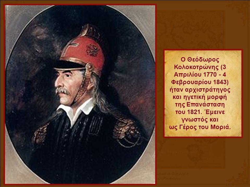 Ο Θεόδωρος Κολοκοτρώνης (3 Απριλίου 1770 - 4 Φεβρουαρίου 1843) ήταν αρχιστράτηγος και ηγετική μορφή της Επανάσταση του 1821.