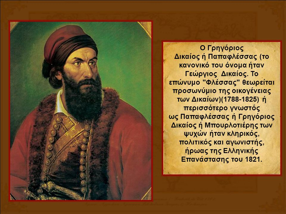 Ο Γρηγόριος Δικαίος ή Παπαφλέσσας (το κανονικό του όνομα ήταν Γεώργιος Δικαίος.