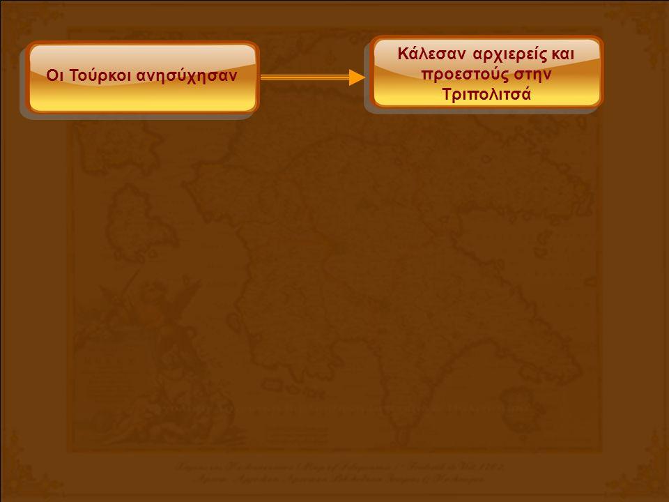 Οι Τούρκοι ανησύχησαν Κάλεσαν αρχιερείς και προεστούς στην Τριπολιτσά