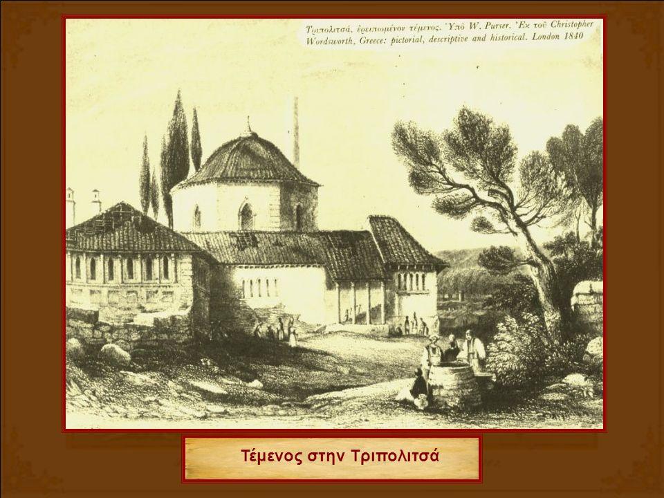 Τέμενος στην Τριπολιτσά