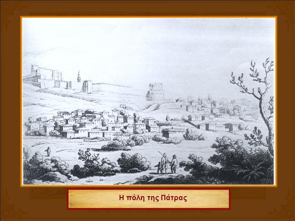 Η πόλη της Πάτρας
