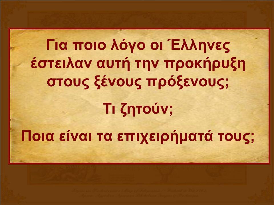 Για ποιο λόγο οι Έλληνες έστειλαν αυτή την προκήρυξη στους ξένους πρόξενους; Τι ζητούν; Ποια είναι τα επιχειρήματά τους;
