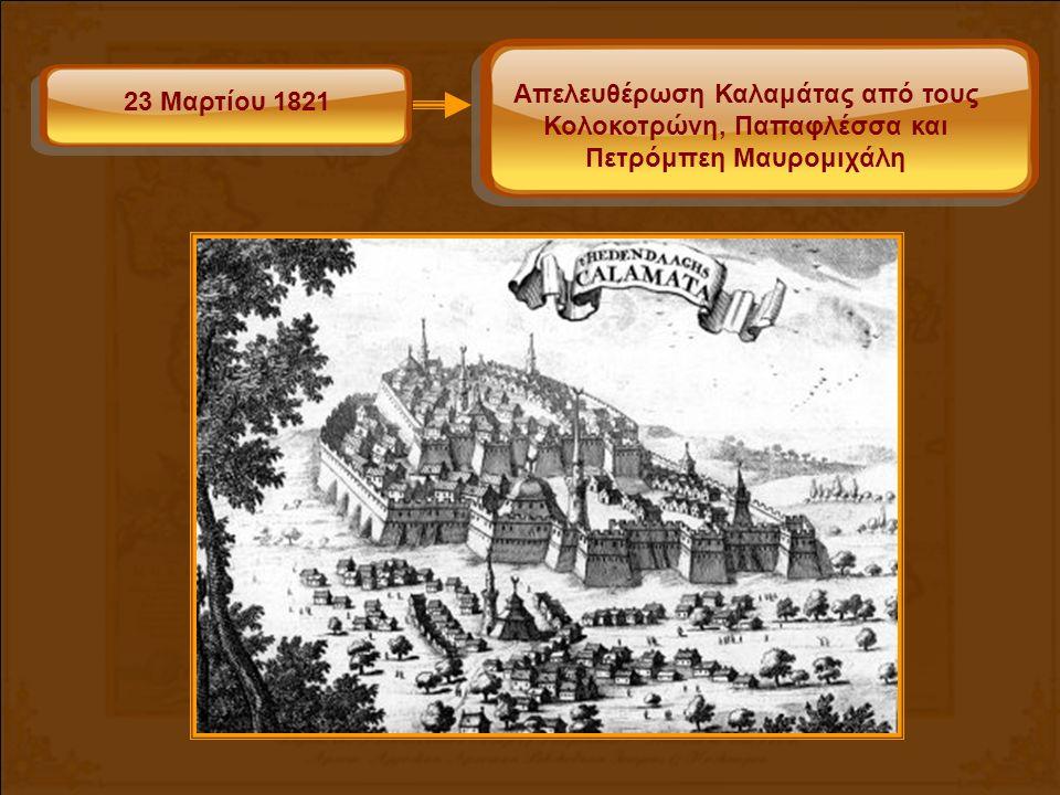 23 Μαρτίου 1821 Απελευθέρωση Καλαμάτας από τους Κολοκοτρώνη, Παπαφλέσσα και Πετρόμπεη Μαυρομιχάλη