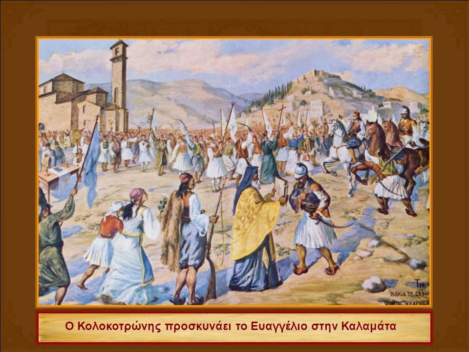 Ο Κολοκοτρώνης προσκυνάει το Ευαγγέλιο στην Καλαμάτα