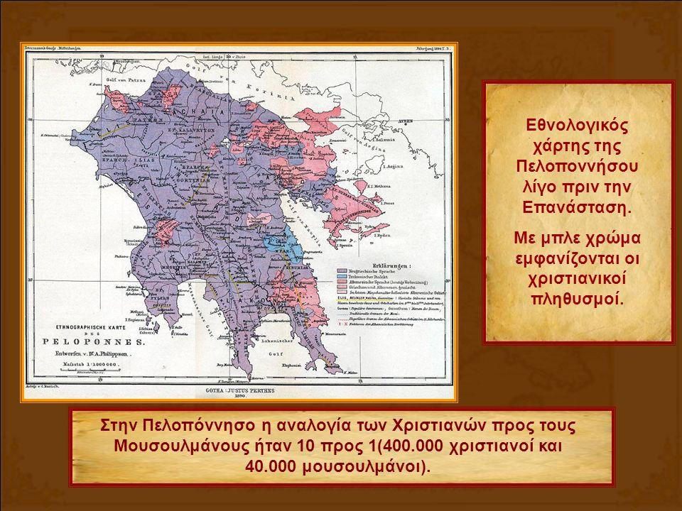 Στην Πελοπόννησο η αναλογία των Χριστιανών προς τους Μουσουλμάνους ήταν 10 προς 1(400.000 χριστιανοί και 40.000 μουσουλμάνοι).
