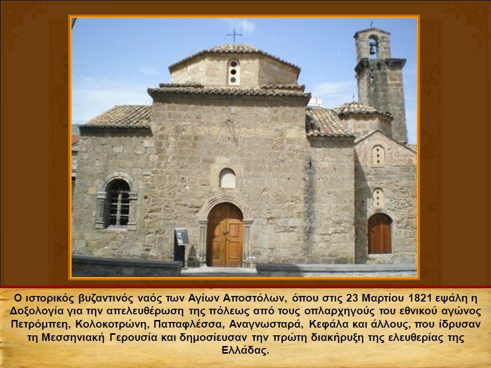 Ο ιστορικός βυζαντινός ναός των Αγίων Αποστόλων, όπου στις 23 Μαρτίου 1821 εψάλη η Δοξολογία για την απελευθέρωση της πόλεως από τους οπλαρχηγούς του εθνικού αγώνος Πετρόμπεη, Κολοκοτρώνη, Παπαφλέσσα, Αναγνωσταρά, Κεφάλα και άλλους, που ίδρυσαν τη Μεσσηνιακή Γερουσία και δημοσίευσαν την πρώτη διακήρυξη της ελευθερίας της Ελλάδας.