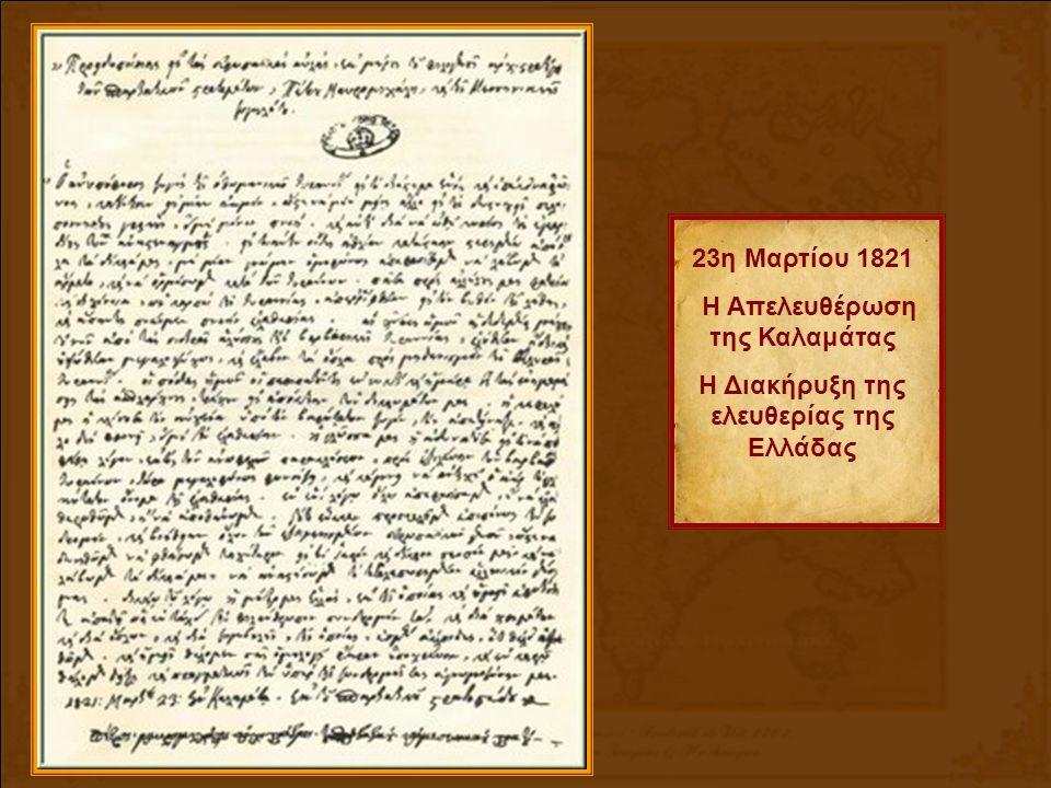 23η Μαρτίου 1821 Η Απελευθέρωση της Καλαμάτας Η Διακήρυξη της ελευθερίας της Ελλάδας