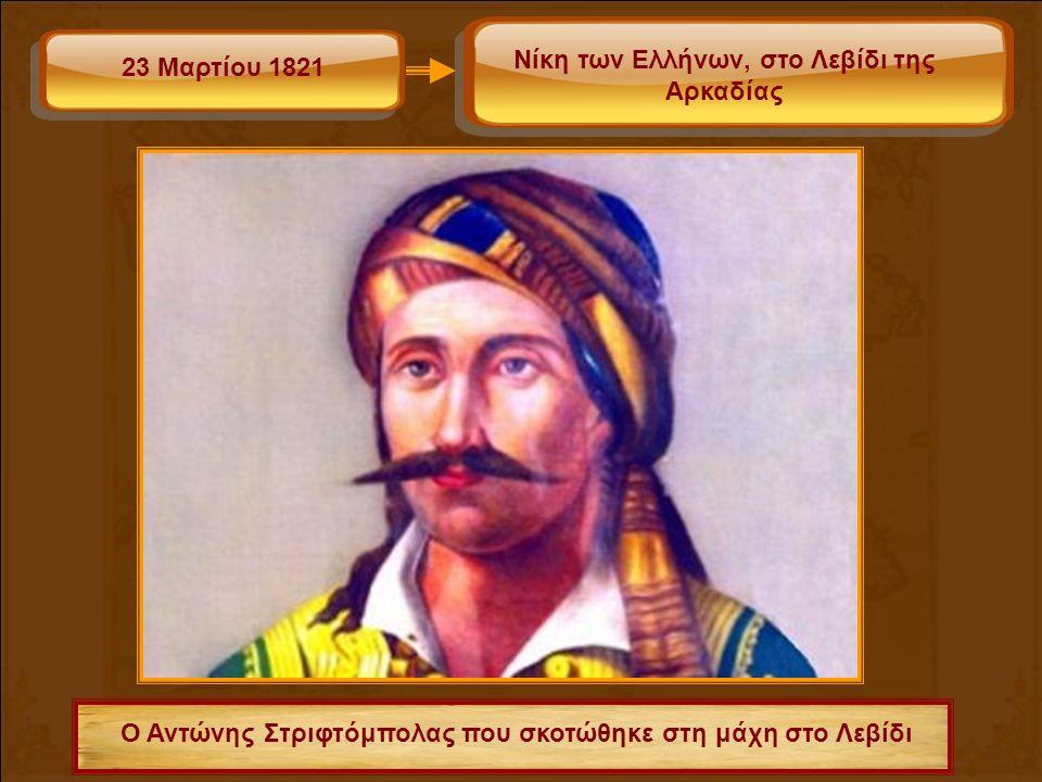 Ο Αντώνης Στριφτόμπολας που σκοτώθηκε στη μάχη στο Λεβίδι 23 Μαρτίου 1821 Νίκη των Ελλήνων, στο Λεβίδι της Αρκαδίας