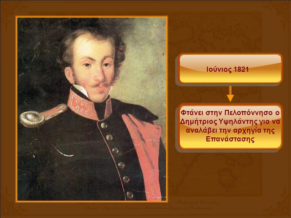 Ιούνιος 1821 Φτάνει στην Πελοπόννησο ο Δημήτριος Υψηλάντης για να αναλάβει την αρχηγία της Επανάστασης