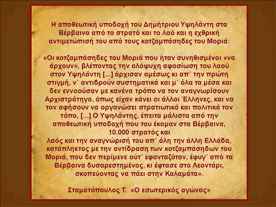 Η αποθεωτική υποδοχή του Δημήτριου Υψηλάντη στα Βέρβαινα από το στρατό και το λαό και η εχθρική αντιμετώπισή του από τους κοτζαμπάσηδες του Μοριά: «Οι κοτζαμπάσηδες του Μοριά που ήταν συνηθισμένοι «να άρχουν», βλέποντας την ολόψυχη αφοσίωση του λαού στον Υψηλάντη [...] άρχισαν αμέσως κι απ΄ την πρώτη στιγμή, ν΄ αντιδρούν συστηματικά και μ΄ όλα τα μέσα και δεν εννοούσαν με κανένα τρόπο να τον αναγνωρίσουν Αρχιστράτηγο, όπως είχαν κάνει οι άλλοι Έλληνες, και να τον αφήσουν να οργανώσει στρατιωτικά και πολιτικά τον τόπο, [...] Ο Υψηλάντης, έπειτα μάλιστα από την αποθεωτική υποδοχή που του έκαμαν στα Βέρβαινα, 10.000 στρατός και λαός και την αναγνώρισή του απ΄ όλη την άλλη Ελλάδα, κατάπληκτος με την αντίδραση των κοτζαμπάσηδων του Μοριά, που δεν περίμενε ούτ΄ εφανταζόταν, έφυγ΄ από τα Βέρβαινα δυσαρεστημένος, κι έφτασε στο Λεοντάρι, σκοπεύοντας να πάει στην Καλαμάτα».