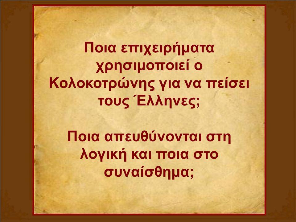 Ποια επιχειρήματα χρησιμοποιεί ο Κολοκοτρώνης για να πείσει τους Έλληνες; Ποια απευθύνονται στη λογική και ποια στο συναίσθημα;