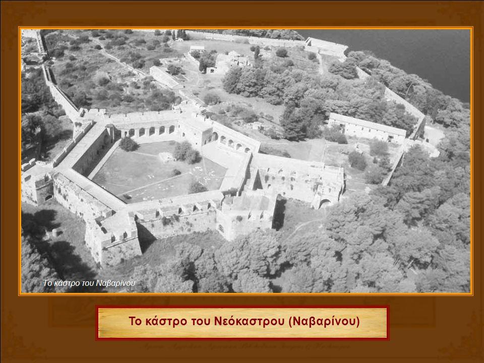 Το κάστρο του Νεόκαστρου (Ναβαρίνου)