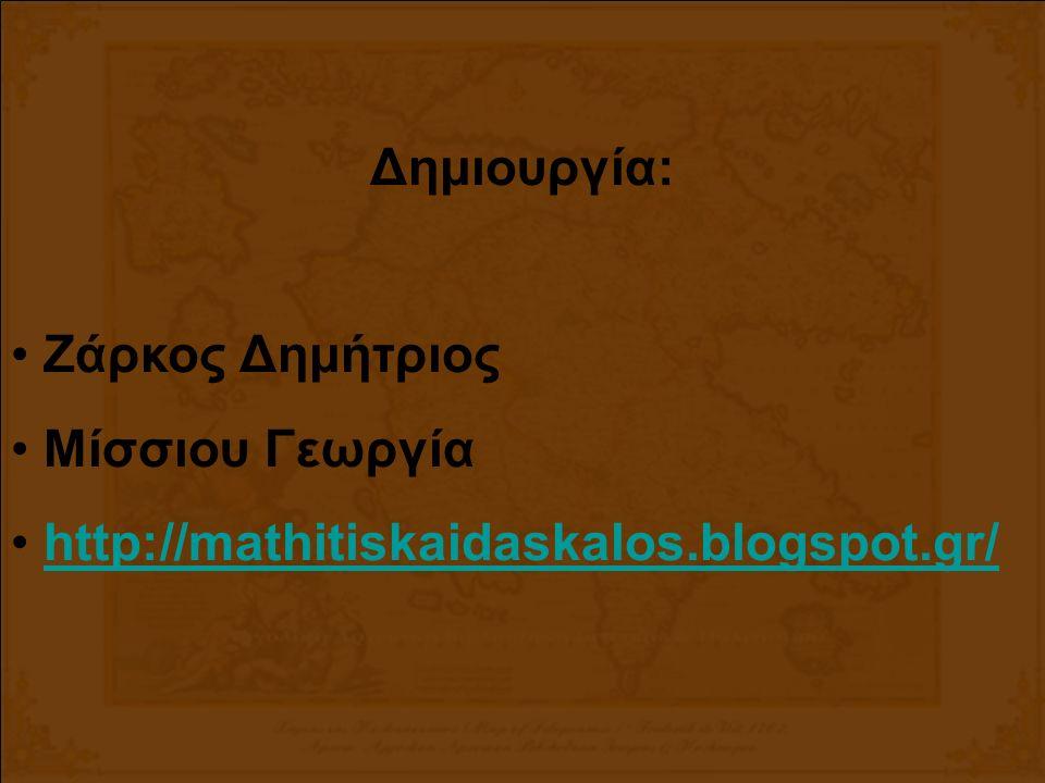 Δημιουργία: Ζάρκος Δημήτριος Μίσσιου Γεωργία http://mathitiskaidaskalos.blogspot.gr/