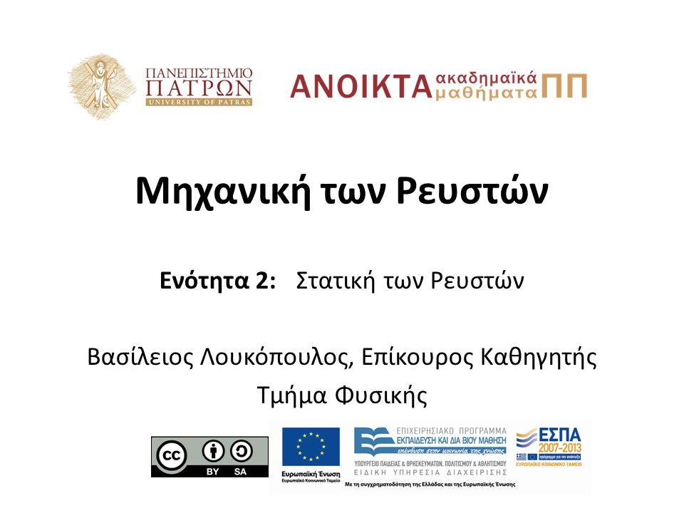 Μηχανική των Ρευστών Ενότητα 2: Στατική των Ρευστών Βασίλειος Λουκόπουλος, Επίκουρος Καθηγητής Τμήμα Φυσικής