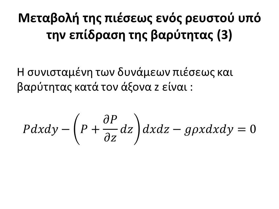 Μεταβολή της πιέσεως ενός ρευστού υπό την επίδραση της βαρύτητας (3)
