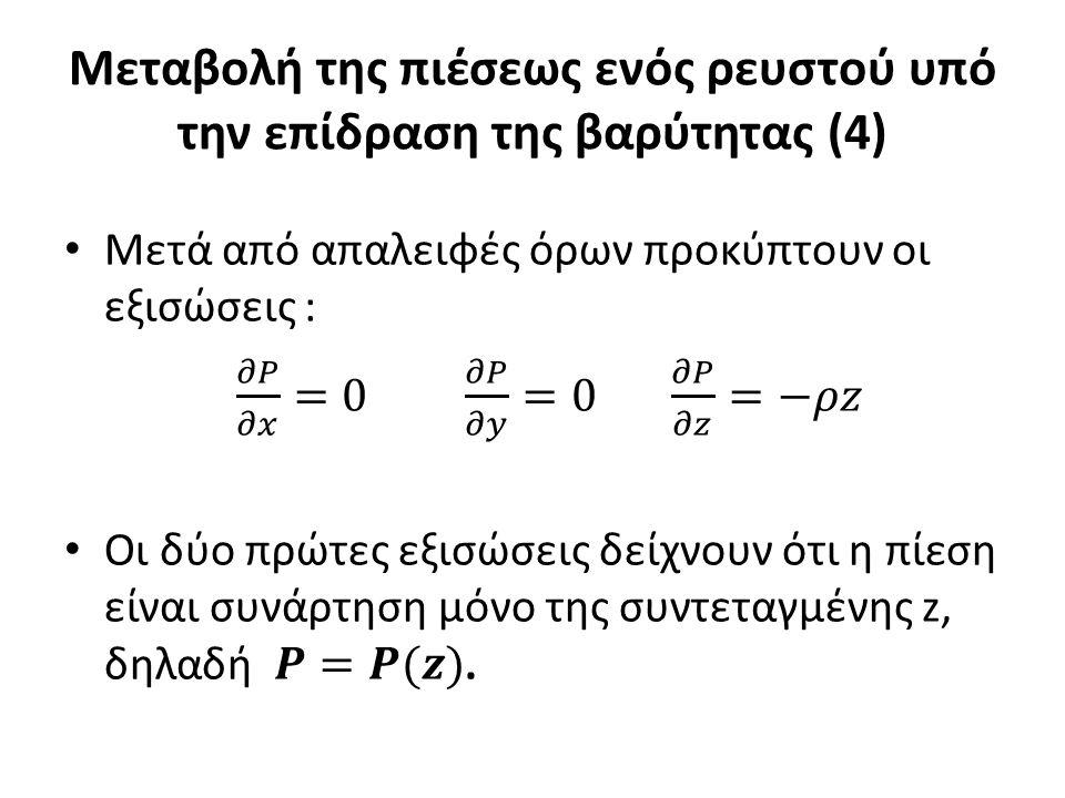 Μεταβολή της πιέσεως ενός ρευστού υπό την επίδραση της βαρύτητας (4)