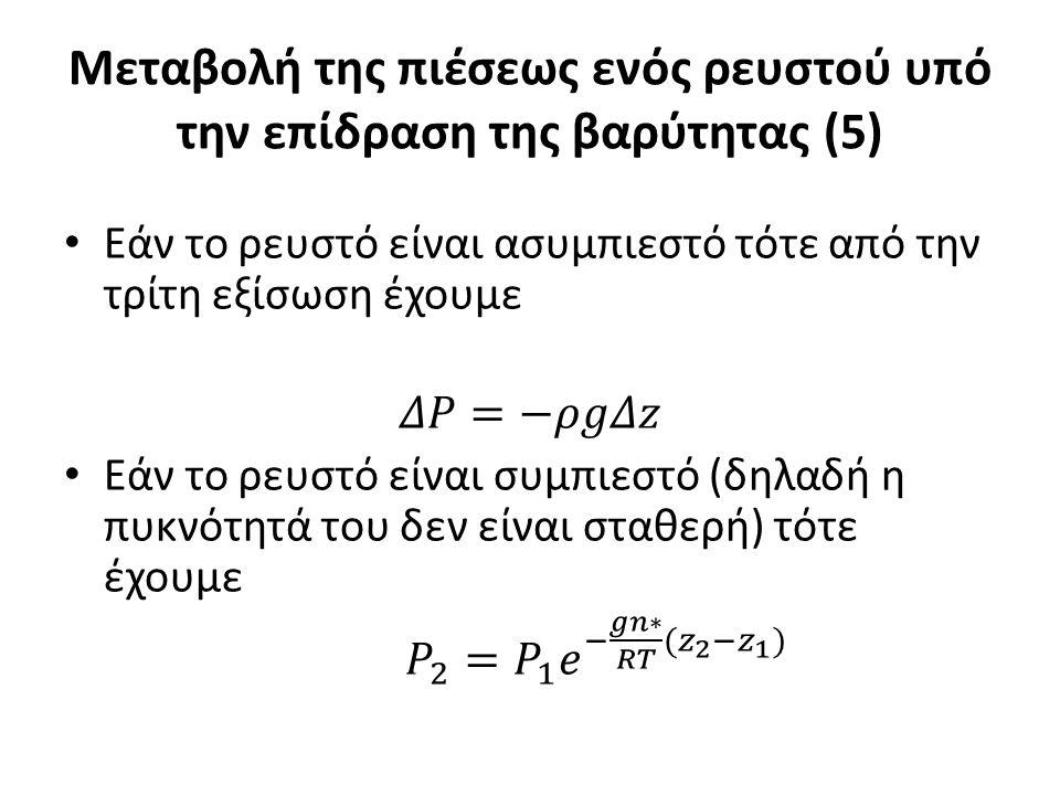 Μεταβολή της πιέσεως ενός ρευστού υπό την επίδραση της βαρύτητας (5)