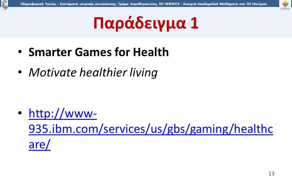 1313 Πληροφορική Υγείας – Συστήματα ιατρικής απεικόνισης, Τμήμα Λογοθεραπείας, ΤΕΙ ΗΠΕΙΡΟΥ - Ανοιχτά Ακαδημαϊκά Μαθήματα στο ΤΕΙ Ηπείρου Παράδειγμα 1