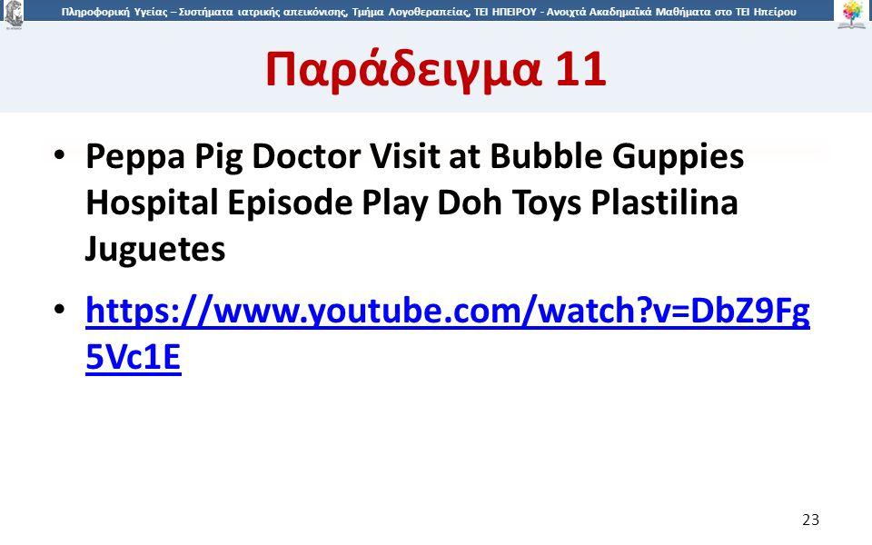 2323 Πληροφορική Υγείας – Συστήματα ιατρικής απεικόνισης, Τμήμα Λογοθεραπείας, ΤΕΙ ΗΠΕΙΡΟΥ - Ανοιχτά Ακαδημαϊκά Μαθήματα στο ΤΕΙ Ηπείρου Peppa Pig Doc