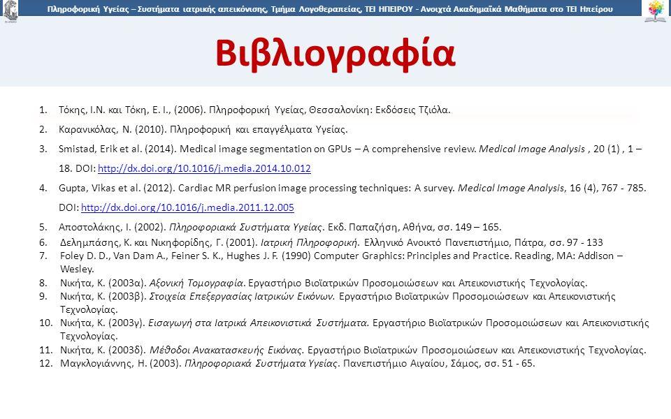 2626 Πληροφορική Υγείας – Συστήματα ιατρικής απεικόνισης, Τμήμα Λογοθεραπείας, ΤΕΙ ΗΠΕΙΡΟΥ - Ανοιχτά Ακαδημαϊκά Μαθήματα στο ΤΕΙ Ηπείρου Βιβλιογραφία