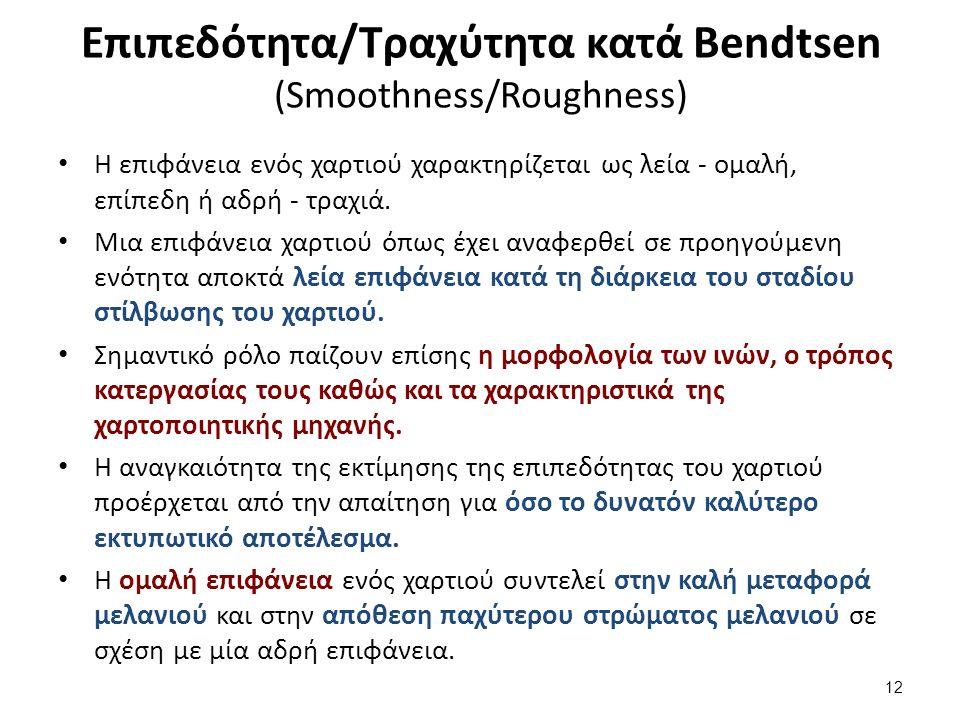 Επιπεδότητα/Τραχύτητα κατά Bendtsen (Smoothness/Roughness) Η επιφάνεια ενός χαρτιού χαρακτηρίζεται ως λεία - ομαλή, επίπεδη ή αδρή - τραχιά.