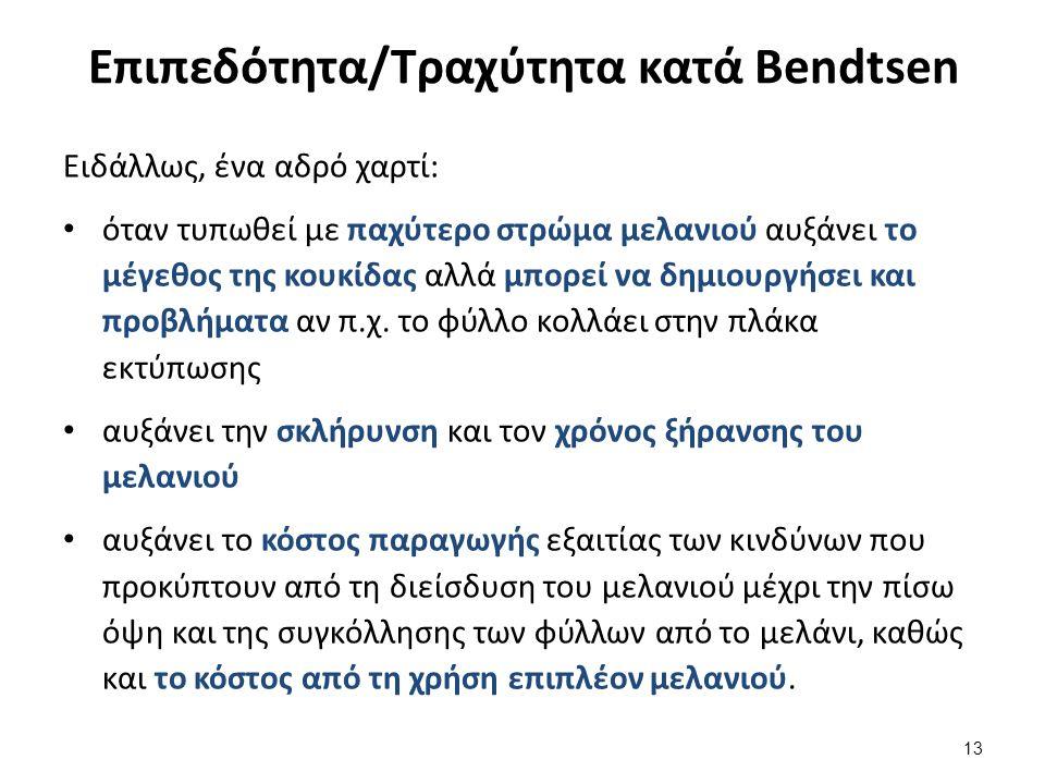 Επιπεδότητα/Τραχύτητα κατά Bendtsen 13 Ειδάλλως, ένα αδρό χαρτί: όταν τυπωθεί με παχύτερο στρώμα μελανιού αυξάνει το μέγεθος της κουκίδας αλλά μπορεί να δημιουργήσει και προβλήματα αν π.χ.
