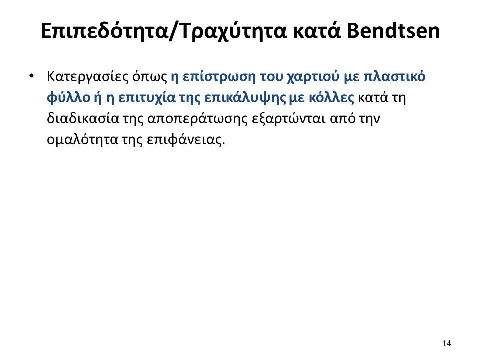 Επιπεδότητα/Τραχύτητα κατά Bendtsen 14 Κατεργασίες όπως η επίστρωση του χαρτιού με πλαστικό φύλλο ή η επιτυχία της επικάλυψης με κόλλες κατά τη διαδικασία της αποπεράτωσης εξαρτώνται από την ομαλότητα της επιφάνειας.