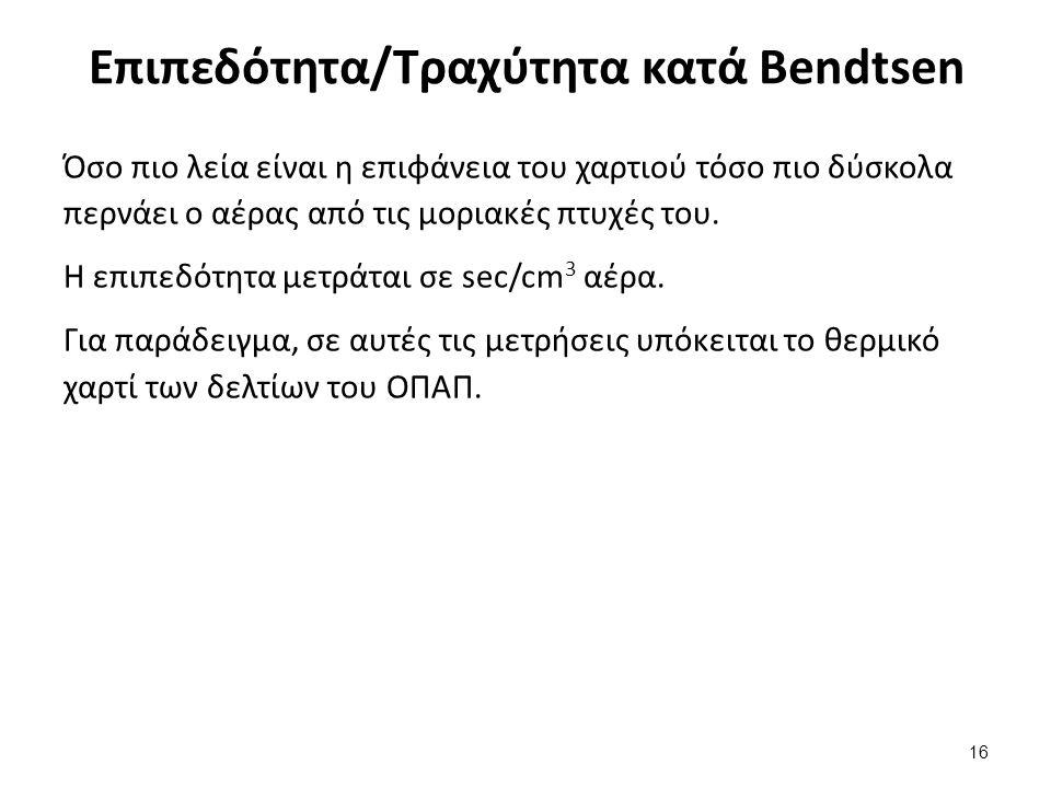 Επιπεδότητα/Τραχύτητα κατά Bendtsen 16 Όσο πιο λεία είναι η επιφάνεια του χαρτιού τόσο πιο δύσκολα περνάει ο αέρας από τις μοριακές πτυχές του.