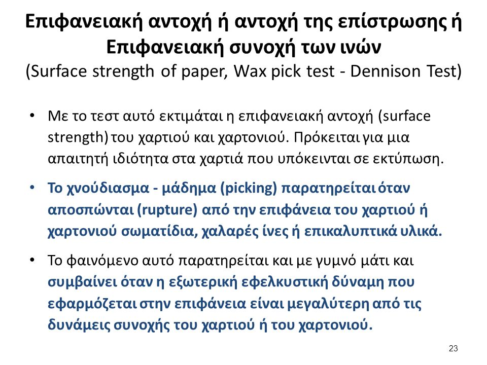 Επιφανειακή αντοχή ή αντοχή της επίστρωσης ή Επιφανειακή συνοχή των ινών (Surface strength of paper, Wax pick test - Dennison Test) 23 Με το τεστ αυτό εκτιμάται η επιφανειακή αντοχή (surface strength) του χαρτιού και χαρτονιού.