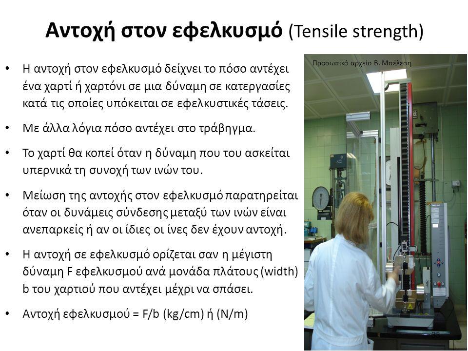 Αντοχή στον εφελκυσμό (Tensile strength) 33 Η αντοχή στον εφελκυσμό δείχνει το πόσο αντέχει ένα χαρτί ή χαρτόνι σε μια δύναμη σε κατεργασίες κατά τις οποίες υπόκειται σε εφελκυστικές τάσεις.