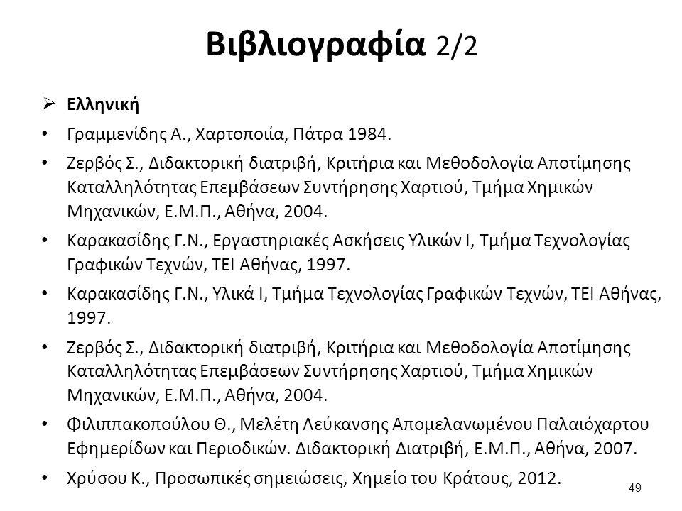 Βιβλιογραφία 2/2  Ελληνική Γραμμενίδης A., Χαρτοποιία, Πάτρα 1984.