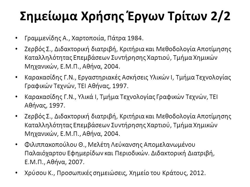 Σημείωμα Χρήσης Έργων Τρίτων 2/2 Γραμμενίδης A., Χαρτοποιία, Πάτρα 1984.