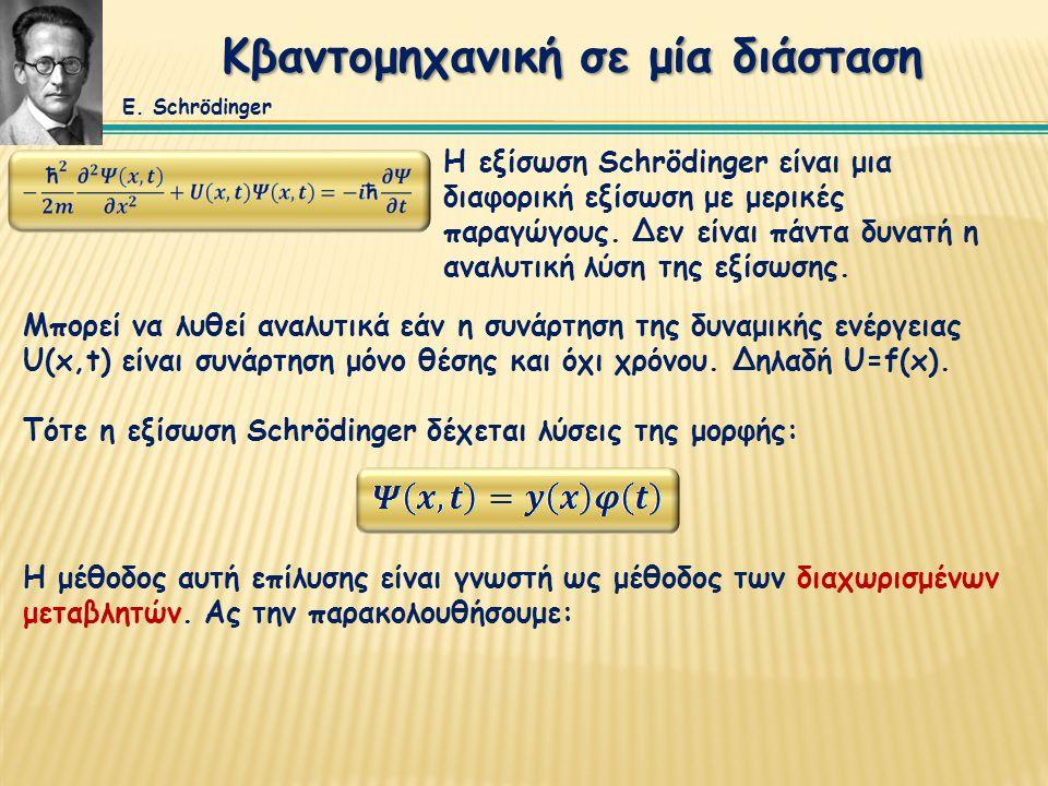 Κβαντομηχανική σε μία διάσταση Η εξίσωση Schrödinger είναι μια διαφορική εξίσωση με μερικές παραγώγους.