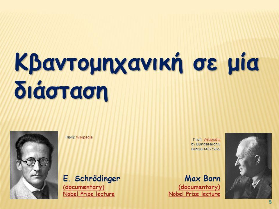 6 Περιεχόμενα της ενότητας 8  Κβαντομηχανική σε μία διάσταση Κυματική εξίσωση Χρονοεξαρτώμενη εξίσωση Schrödinger σε μία διάσταση Κυματοσυνάρτηση Χρονοανεξάρτητη εξίσωση Schrödinger Στάσιμες καταστάσεις