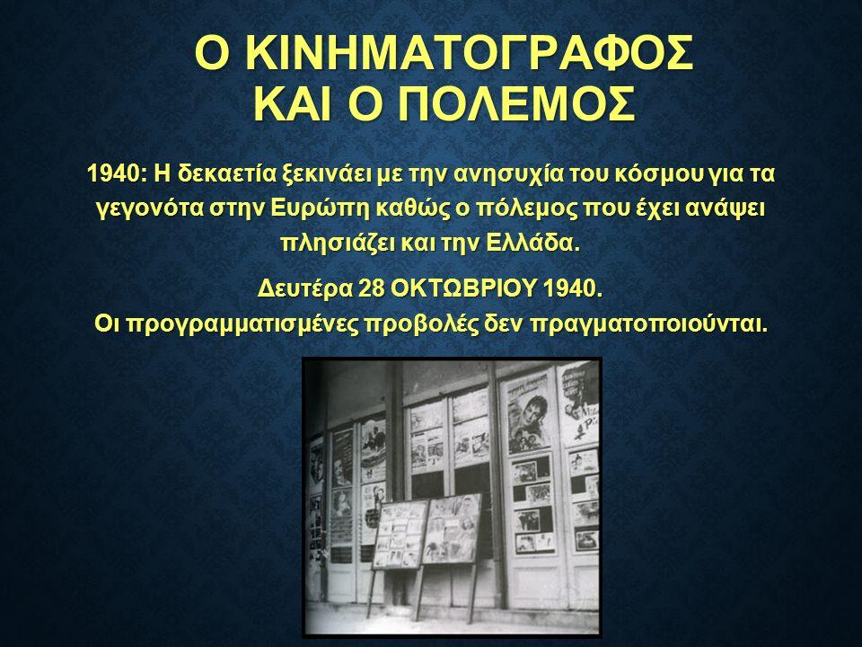 Ο ΚΙΝΗΜΑΤΟΓΡΑΦΟΣ ΚΑΙ Ο ΠΟΛΕΜΟΣ 1940: Η δεκαετία ξεκινάει με την ανησυχία του κόσμου για τα γεγονότα στην Ευρώπη καθώς ο πόλεμος που έχει ανάψει πλησιάζει και την Ελλάδα.