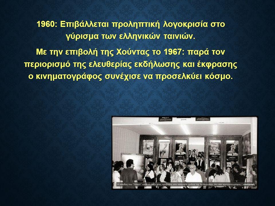 1960: Επιβάλλεται προληπτική λογοκρισία στο γύρισμα των ελληνικών ταινιών. Με την επιβολή της Χούντας το 1967: παρά τον περιορισμό της ελευθερίας εκδή
