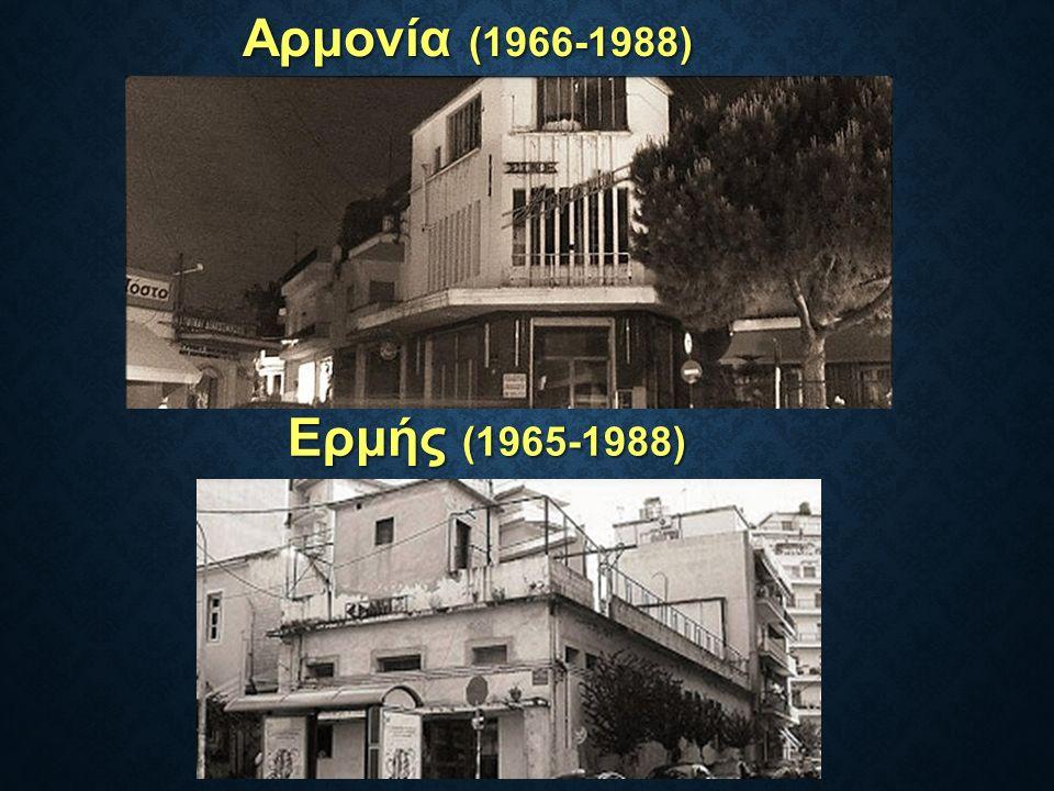 Ερμής (1965-1988) Αρμονία (1966-1988)