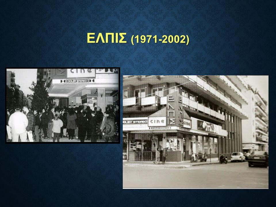ΕΛΠΙΣ (1971-2002)