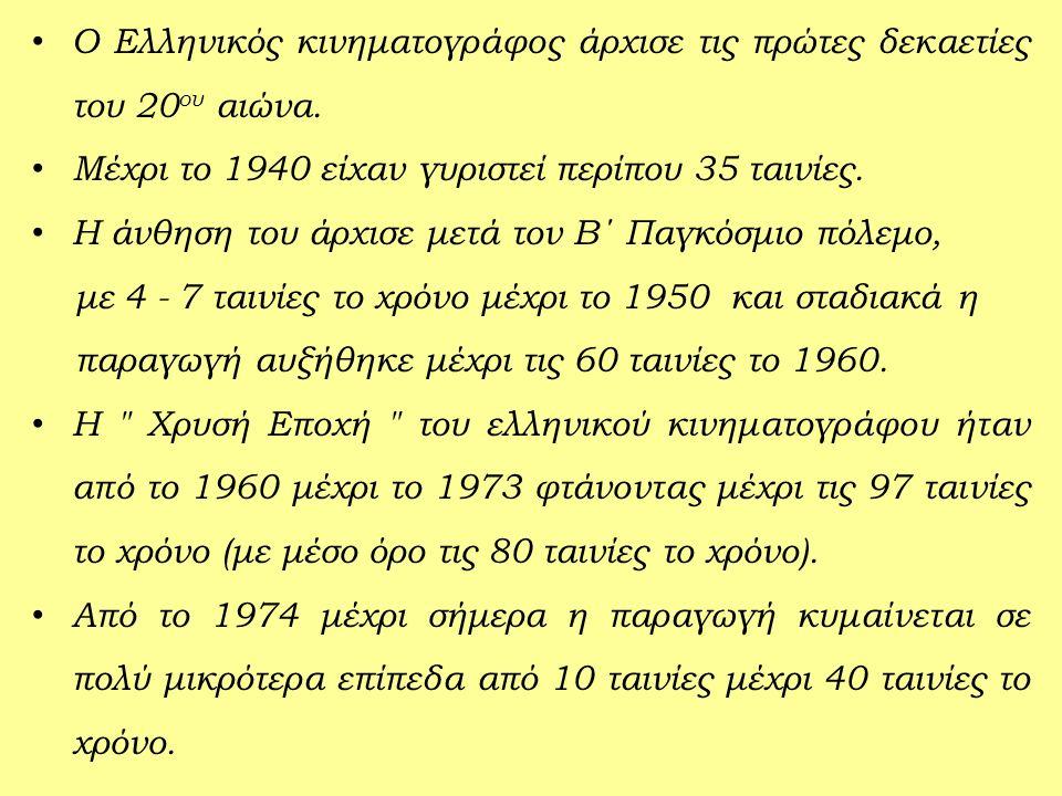 Ο Ελληνικός κινηματογράφος άρχισε τις πρώτες δεκαετίες του 20 ου αιώνα. Μέχρι το 1940 είχαν γυριστεί περίπου 35 ταινίες. Η άνθηση του άρχισε μετά τον