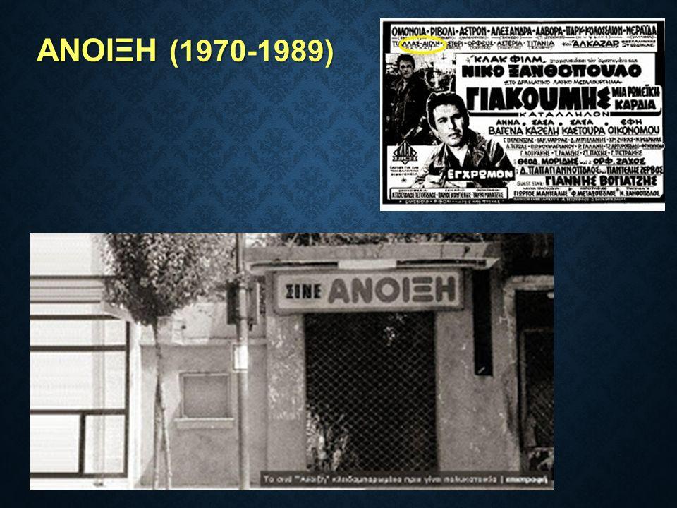 ΑΝΟΙΞΗ (1970-1989)