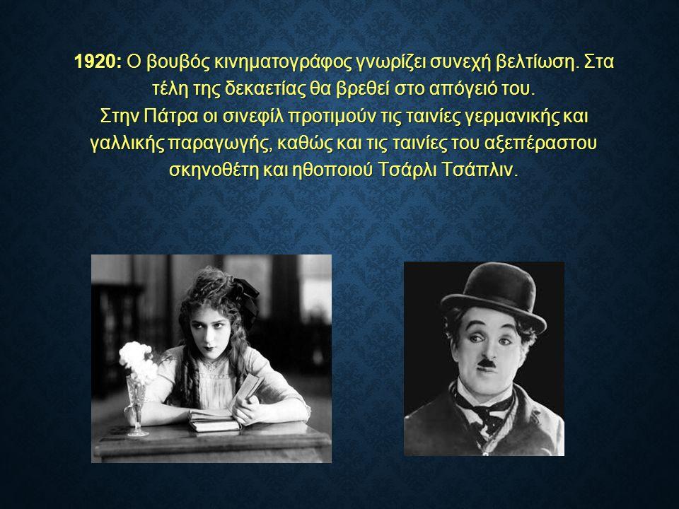 1920: Ο βουβός κινηματογράφος γνωρίζει συνεχή βελτίωση. Στα τέλη της δεκαετίας θα βρεθεί στο απόγειό του. Στην Πάτρα οι σινεφίλ προτιμούν τις ταινίες