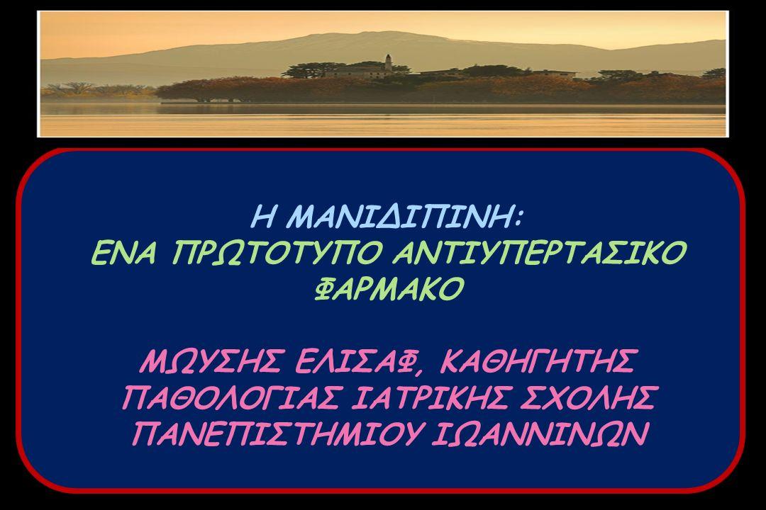 Η ΜΑΝΙΔΙΠΙΝΗ: ΕΝΑ ΠΡΩΤΟΤΥΠΟ ΑΝΤΙΥΠΕΡΤΑΣΙΚΟ ΦΑΡΜΑΚΟ ΜΩΥΣΗΣ ΕΛΙΣΑΦ, ΚΑΘΗΓΗΤΗΣ ΠΑΘΟΛΟΓΙΑΣ ΙΑΤΡΙΚΗΣ ΣΧΟΛΗΣ ΠΑΝΕΠΙΣΤΗΜΙΟΥ ΙΩΑΝΝΙΝΩΝ