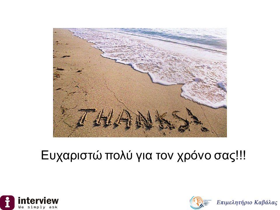 Ευχαριστώ πολύ για τον χρόνο σας!!!